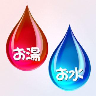 機能・混合水栓